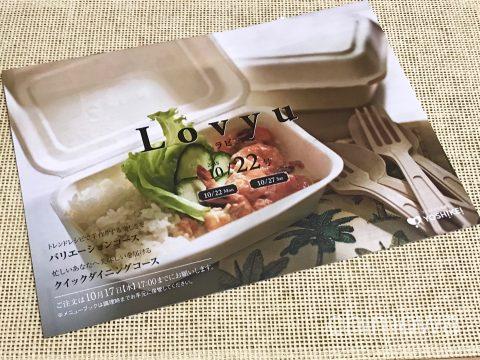 ヨシケイカタログ「ラビュ」表紙の写真