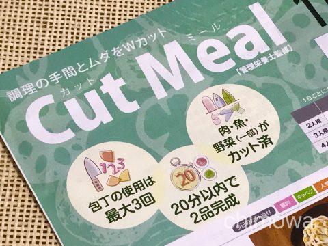 ヨシケイのメニュー「カットミール」の3つの特長(包丁の使用は最大3回、20分以内で2品完成、肉・魚・野菜(一部)がカット済み)の説明の写真