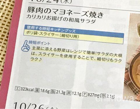 ヨシケイ「プチママ」カロリー・栄養成分表示の写真