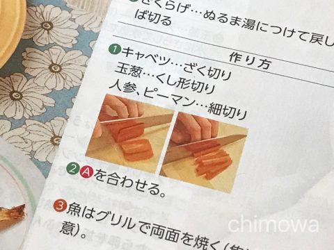 「プチママ」に掲載「人参の細切りの切り方」の写真