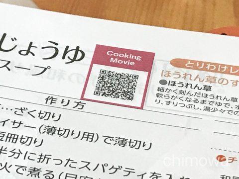 ヨシケイ「プチママ」動画のバーコードの写真