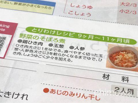 「プチママ」の離乳食取り分けレシピ9~11カ月「野菜のそぼろ煮」の写真