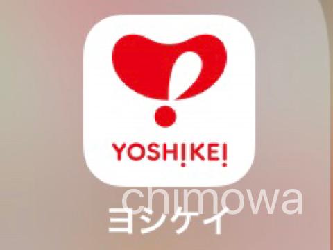 ヨシケイ専用アプリの写真