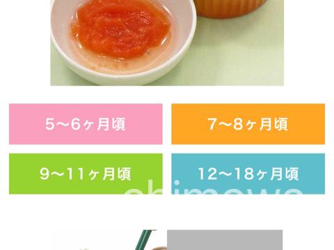 公式サイト「プチママ」専用ページより月齢別離乳食レシピのボタンの写真