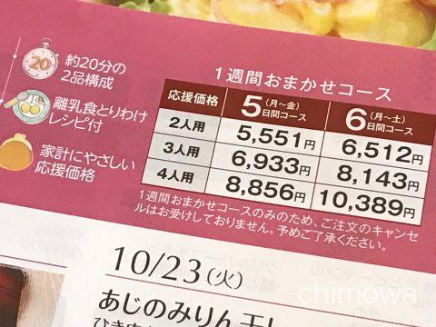ヨシケイ「プチママ」2018年10月22日号の価格の写真