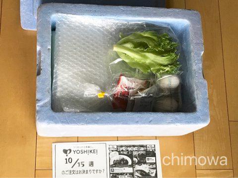 ヨシケイ配達用箱の蓋を開けたところの写真(次回注文〆切手紙つき。プチプチのうえに冷蔵・常温品、下に保冷剤と冷凍品)
