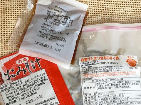 ヨシケイの加工品の原材料表示の写真