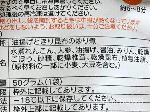 ヨシケイ合成添加物無添加の炒り煮の原材料名の写真