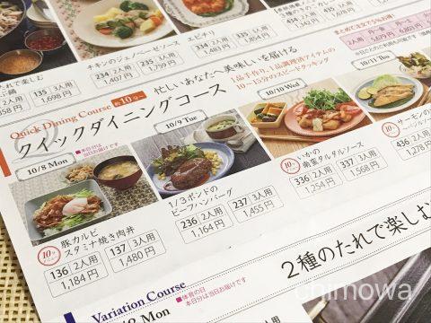 ヨシケイカタログ『ラビュ』2018年10月8日号「クイックダイニングコース」一覧一部の写真