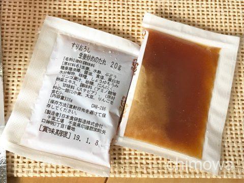 ヨシケイカットミールの添付調味料の写真(裏・表)
