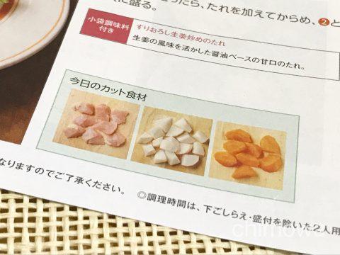 カットミールのカタログより「カット食材」の写真