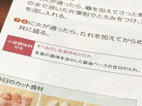 カットミールのカタログの調味料の説明の写真