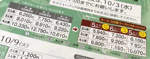 カットミール2018年10月8日号カタログ価格表の写真