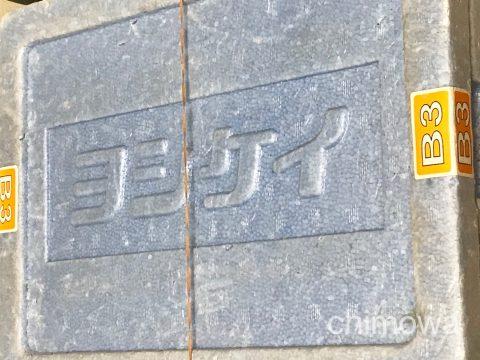 ヨシケイから届いた「キット デ ラク」開封前の発泡スチロール製通い箱の写真
