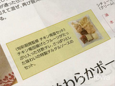 ヨシケイ「キットデラク」の半調理食材(10月15日分「旬彩厨房監修 チキン南蛮セット」)の説明