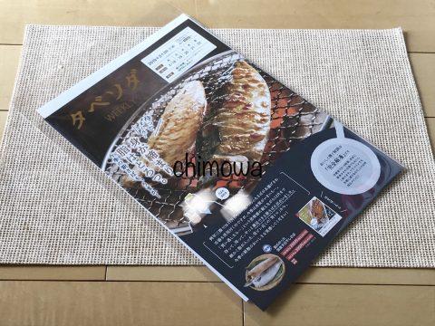 パルシステム「タベソダ」で注文して商品と一緒に届いたチラシ類の写真