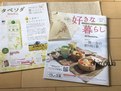 パルシステムタベソダ注文で届いた雑貨のカタログの写真