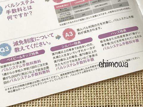 パルシステム神奈川ゆめコープ活用ガイド『ゆめぽけっと2018』より減免制度の説明ページ