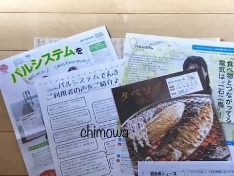 パルシステムタベソダ注文で届いた袋から出したチラシ類の写真