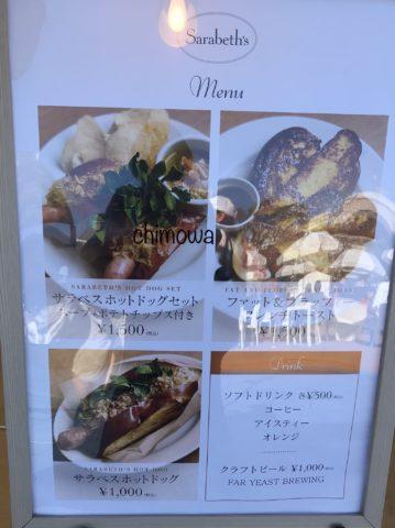 楽天ジャパン・オープン・テニスでお昼ごはん(ホットドッグ)を食べたサラベスのメニュー