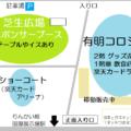 楽天ジャパン・オープン・テニス2019の会場内案内図(有明テニスの森)