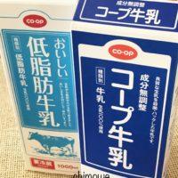 毎週買っているおうちコープの「コープ牛乳」と「おいしい低脂肪牛乳」の写真