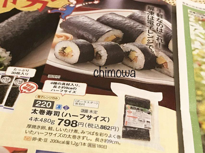 パルシステムのカタログヤムヤムより太巻寿司の写真