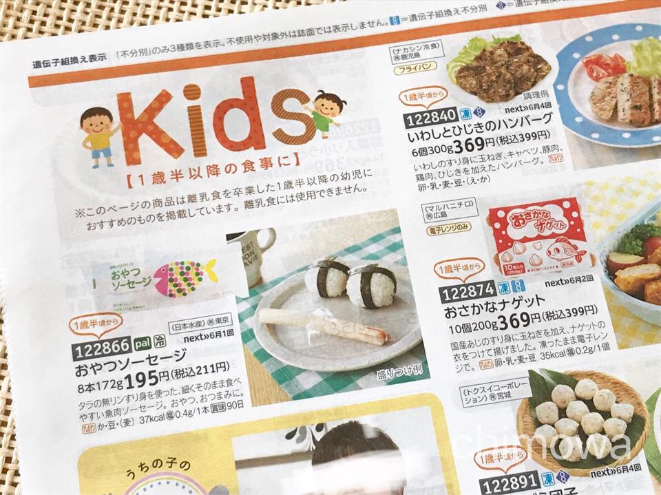 パルシステム育児カタログよりキッズ向け食材ページ